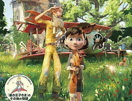 日本长篇动画电影《小王子》海报公开