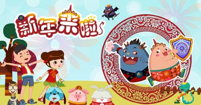 《新年来啦》第三季获广电推优 助力传统民俗动画