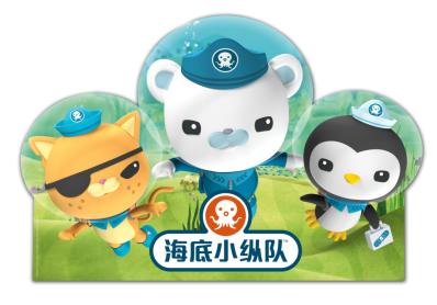 海洋探险幼教动画品牌《海底小纵队》 首度登陆上海