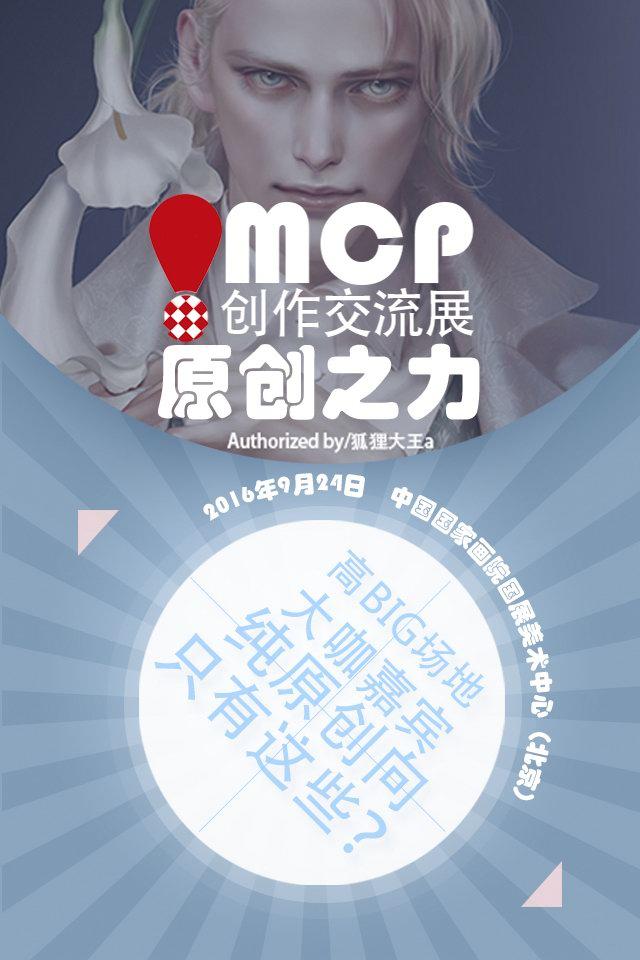 开启原创之力 MCP创意交流展登陆帝都