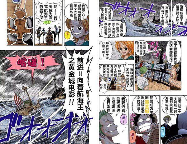 《航海王之黄金城》创日漫中国零点场新纪录!