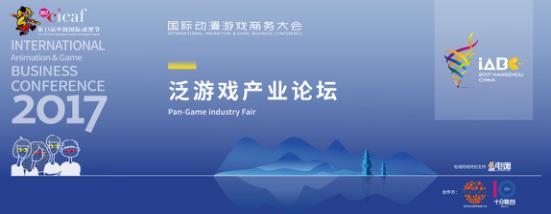 国际动漫游戏商务大会(iABC)·泛游戏产业论坛成功举办
