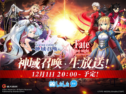爆猛料!《神域召唤》公测联动Fate生放送今晚开播 业内 第1张