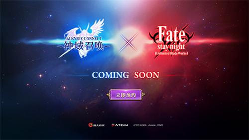 爆猛料!《神域召唤》公测联动Fate生放送今晚开播