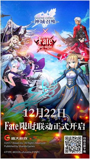 《神域召唤》Fate版本再出大招!圣诞生放送暖心降临!-看客路