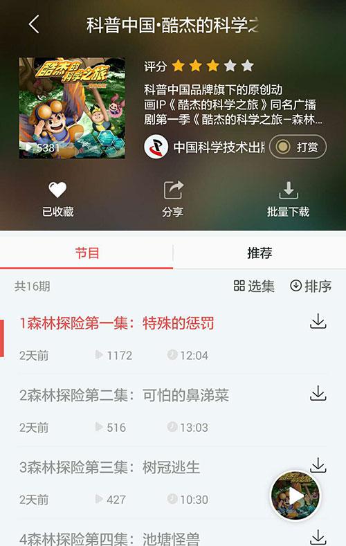 科普中国广播剧《酷杰的科学之旅》上线 让科普叫醒你的耳朵