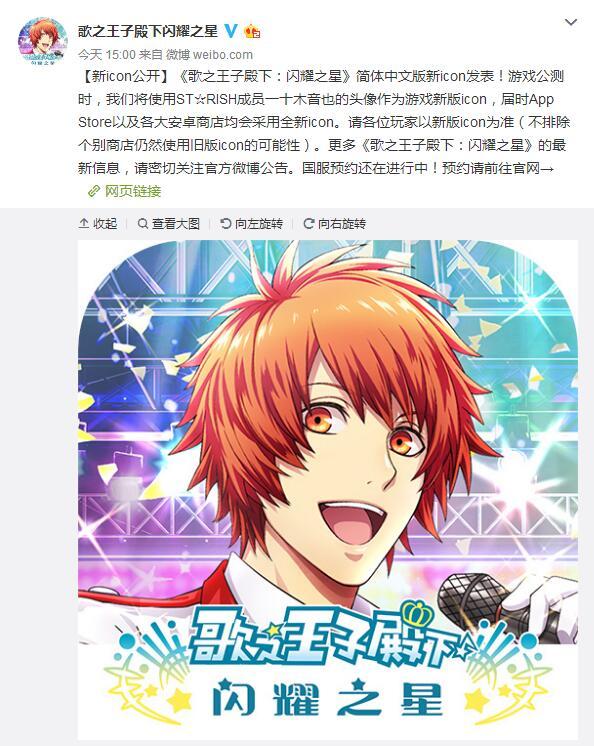《歌之王子殿下:闪耀之星》简体中文版推出全新icon