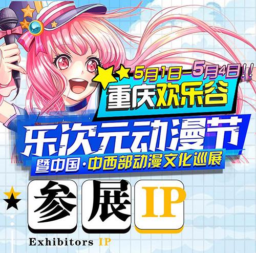 重庆欢乐谷乐次元动漫节全息演唱会登录 展会活动-第1张