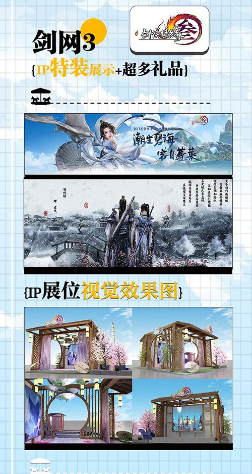 重庆欢乐谷乐次元动漫节全息演唱会登录 展会活动-第2张