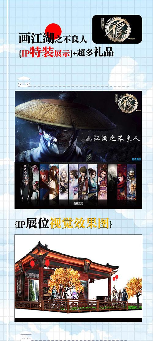 重庆欢乐谷乐次元动漫节全息演唱会登录 展会活动-第3张