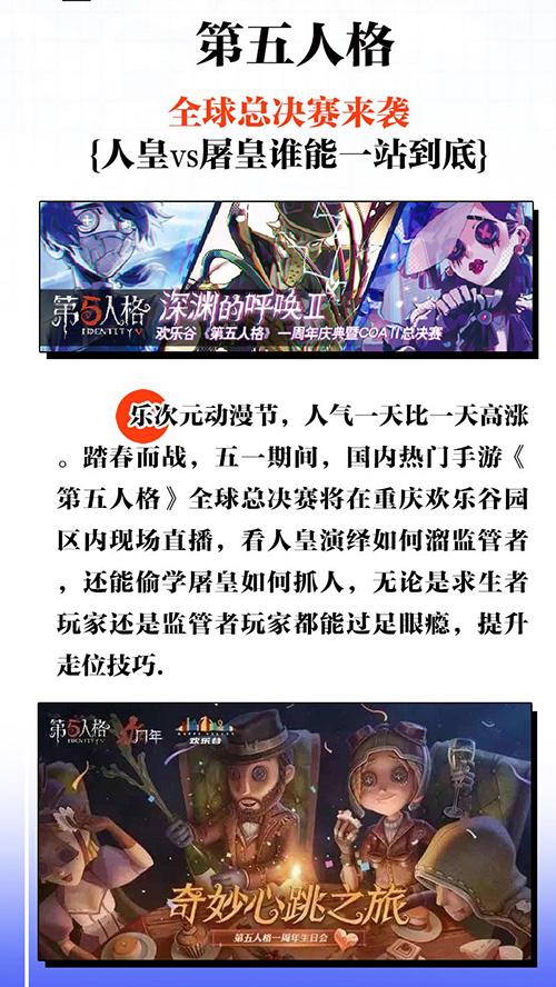 重庆欢乐谷乐次元动漫节全息演唱会登录 展会活动-第6张