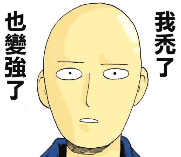 强者必经之路:秃头!《一拳超人》正版手游埼玉引爆微博!