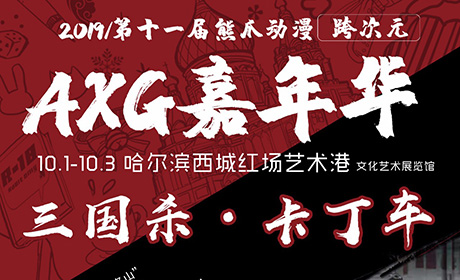 熊爪動漫跨次(ci)元AXG嘉年華