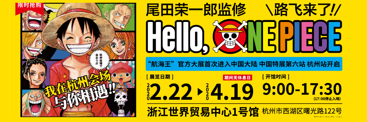 熱(re)血召(zhao)喚!世界知名漫畫《航海王》官方大展《Hello, ONE PIECE》fan)賈菘kai)展等你!
