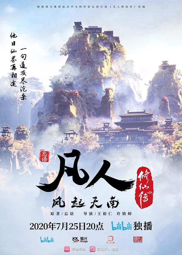 动画《凡人风起天南》定档7月25日 海报预告引发书迷集体狂欢-ANICOGA