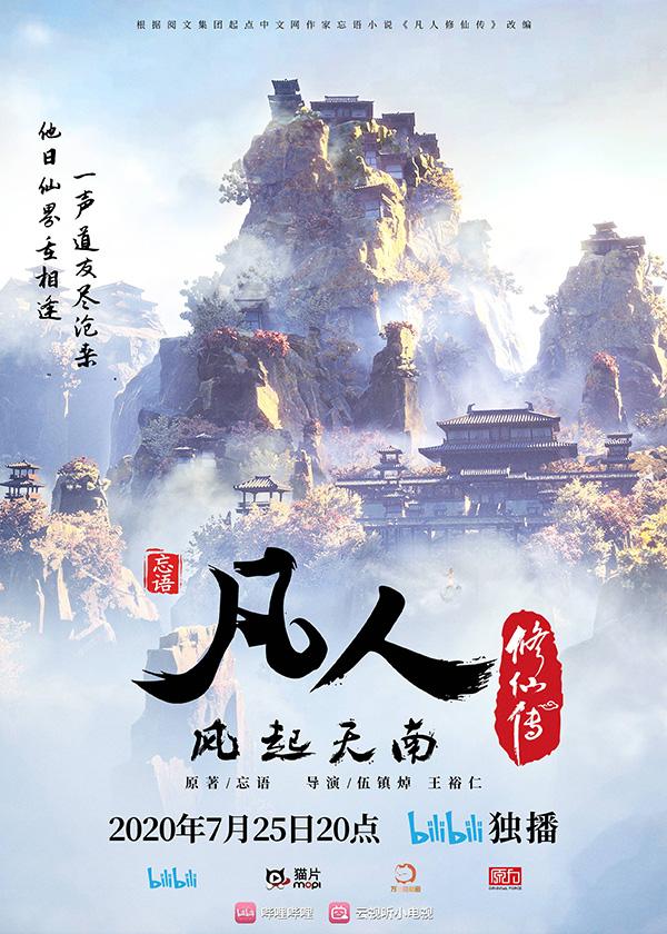 《凡人风起天南》片头曲MV华丽来袭 电影品质再现漫漫修仙路-ANICOGA